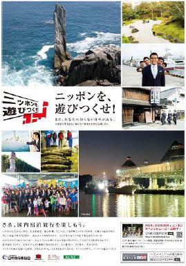 パフォーマンス集団「WORLD ORDER」起用の動画キャンペーン、若年層や訪日旅行にも効果、7月からは東北編 -JATA