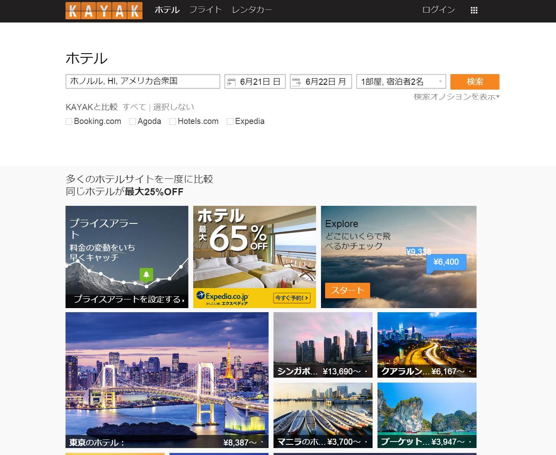 ドメインjpで日本語サイトを展開している。http://www.kayak.co.jp/