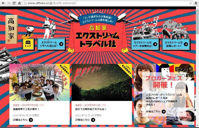 高知県、「高知家エクストリームトラベル社」設立、提携旅行会社でツアーを販売