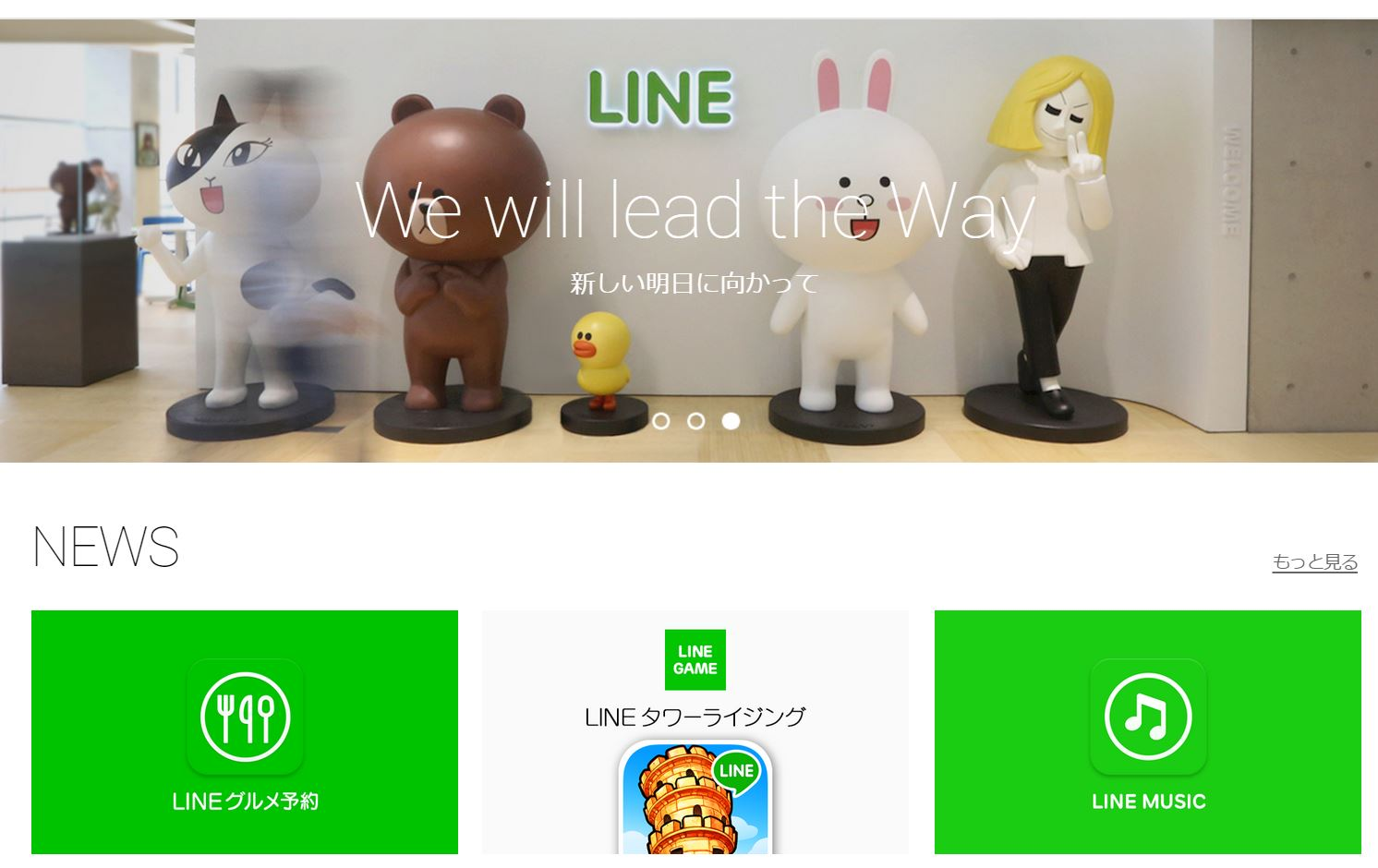 LINEが飲食店のネット予約を開始、人力サービスでアプリ内完結、実名型グルメクチコミの「Retty」とも提携