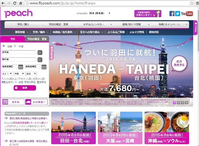 LCCピーチがついに羽田にも就航、台湾線を週6便で往復1.2万円も