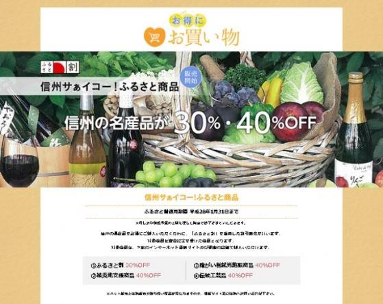 長野県も「ふるさと割」旅行券、旅行会社のツアー商品の助成も実施