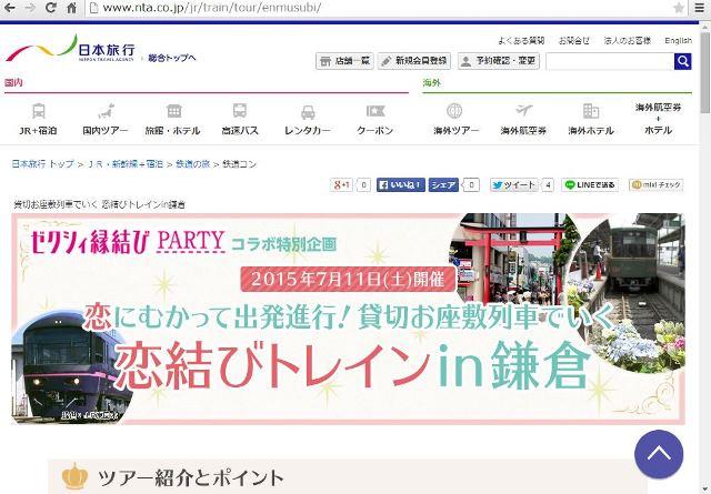 日本旅行、ゼクシィとコラボで貸切列車利用の婚活イベントツアーを企画