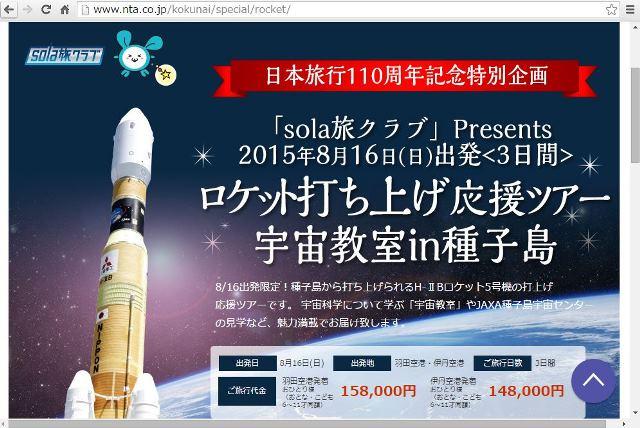 日本旅行、種子島ロケット打上げ観賞ツアー、創業110周年特別企画で
