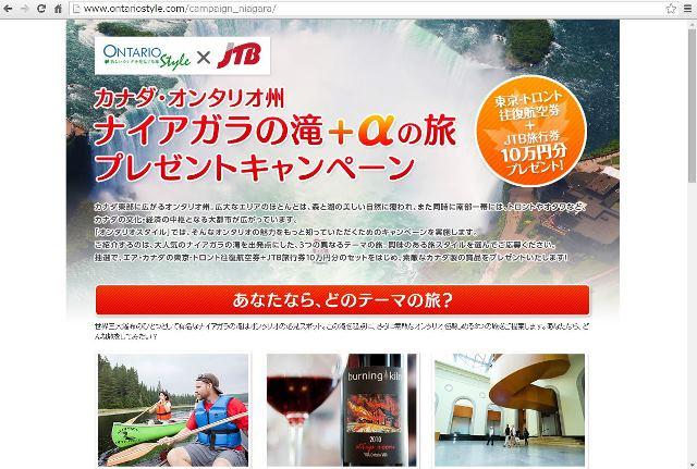 カナダ・オンタリオ州がJTBと共同キャンペーン、ナイアガラの滝+アルファの旅をプレゼント