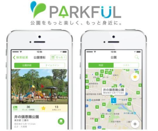 """公園情報アプリがキュレーションや投稿機能搭載へ、SNSシェア機能追加で""""きっかけ作り""""のアプリに -パークフル"""
