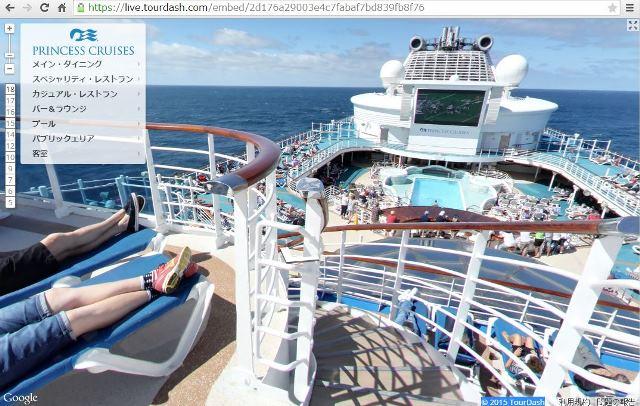 プリンセス・クルーズ、グーグルの360度パノラマ写真でダイヤモンド・プリンセス船内を公開
