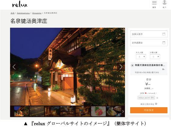 高級宿泊予約サイト「relux」、中華圏13旅行会社と提携でBtoBプラットフォームを提供