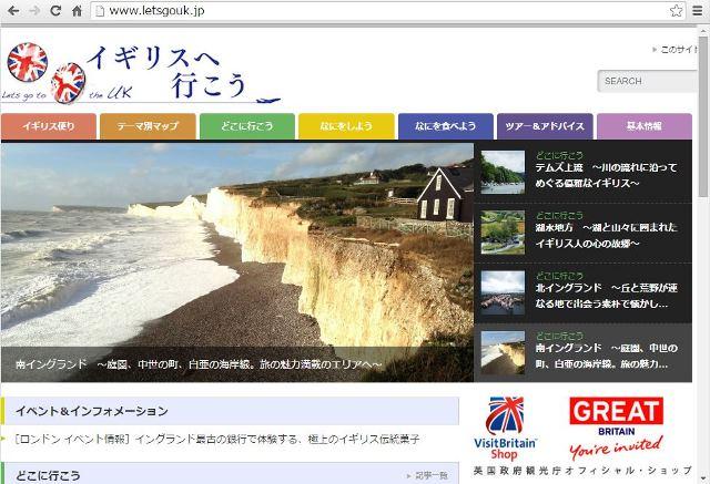 ヴァージン航空のコンセプト引継ぎで「イギリスへ行こう」サイトがオープン