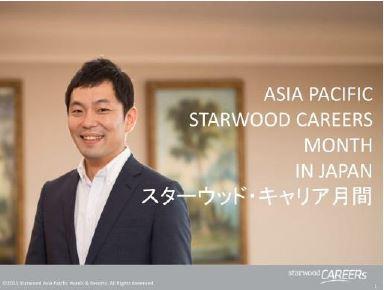 スターウッドホテルが1万3000超の人材採用へ、アジア太平洋地域で30軒の開業を控えて