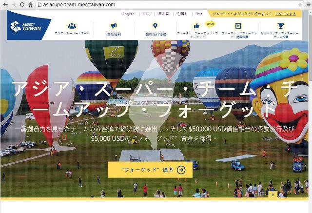 台湾、MICE誘致で企業参加型キャンペーンを実施、優勝賞品は5万米ドル相当