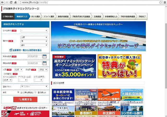 JTB、航空50社・ホテル5万軒から組み合わせられる個人旅行ツアー開始、「エアホ」も掲載
