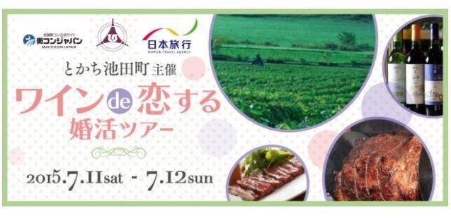 北海道池田町で婚活ツアー、過疎化改善目指して街コンと自治体がタッグ -リンクバル