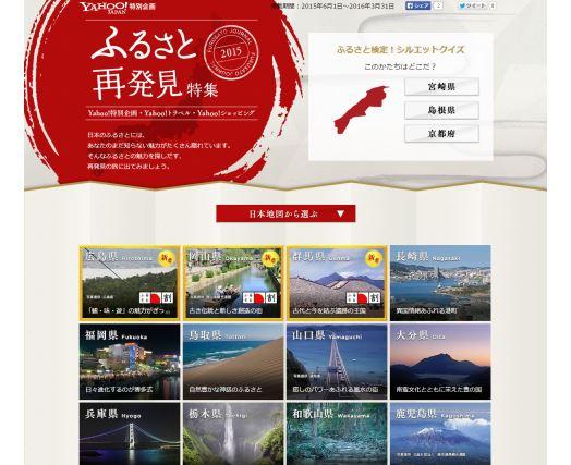ヤフー、「ふるさと旅行券」を盛り上げる特集を開始、47都道府県のニュースなど