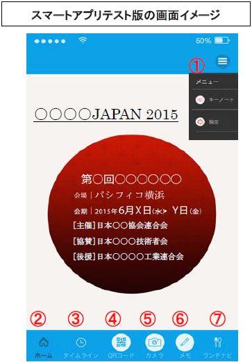 パシフィコ横浜、オリジナルの展示会向けスマホアプリ開発、国内MICE施設で初めて