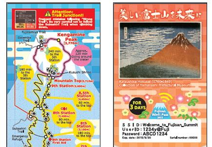 富士山を訪れる外国人観光客にWi-Fiスポットを無料提供、7万人限定で ―NTTなど