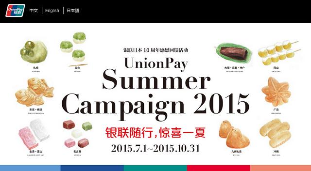 中国大手決済サービス「銀聯(ぎんれん)」が日本進出10周年で40万加盟店に、記念キャンペーンを実施