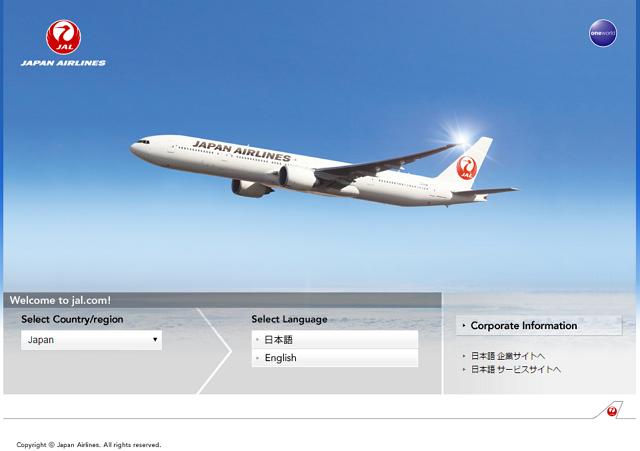 JAL、訪日外国人向けの予約サービス拡充、1600種類の国内発着ツアーや無料Wi-Fiと連携