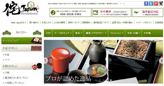 日本の伝統工芸品を扱うショッピングサイトが登場、商品発掘から物流までをサポート ―アウンコンサルティング