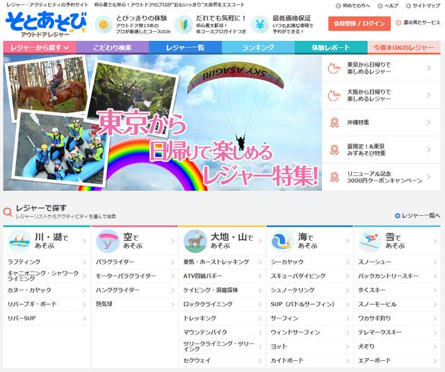 レジャー予約サイト「そとあそび」が2億円の資金調達、事業展開を加速へ