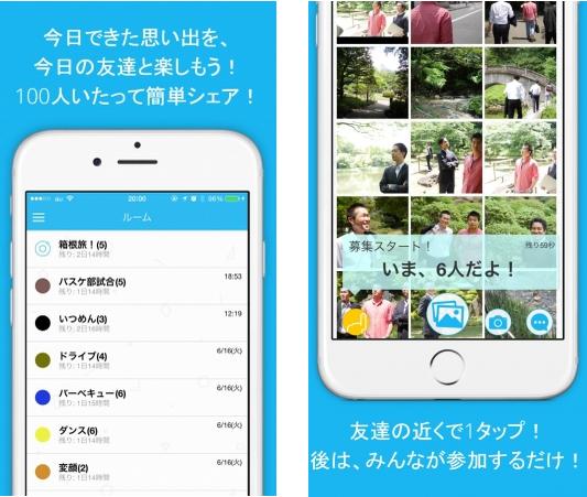 写真を隣の人と今すぐシェアできるアプリ登場、旅行中やMICEで有効活用