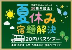 三井アウトレットパークが「1名20円」の夏休みバスツアー、開業20周年記念で各地と観光連携も