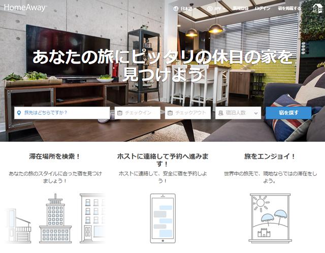 ホームアウェイの日本語サイト(http://www.homeaway.jp/)