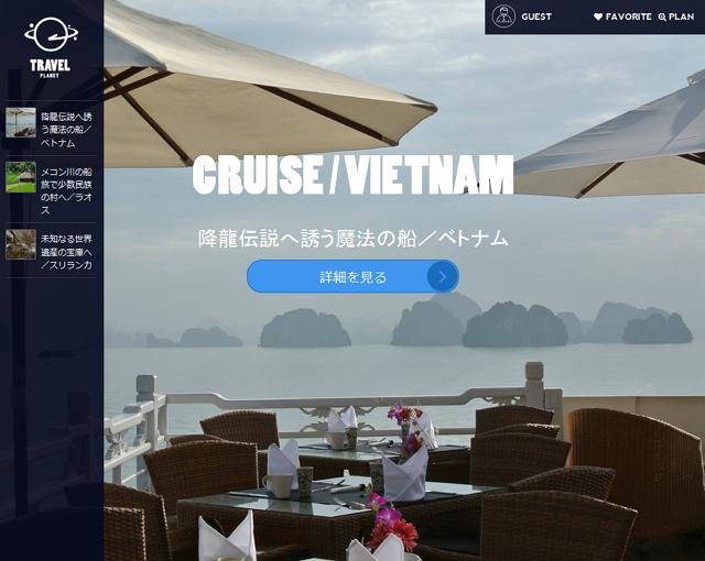 SIT海外ツアーを紹介する新サービス、ベトナムのクルーズ体験ツアーなどでスタート