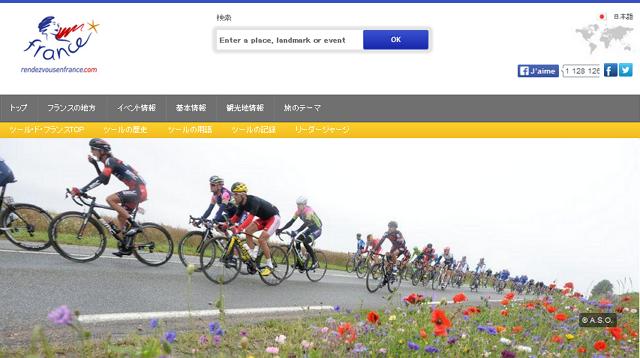 開催中のツール・ド・フランス2015、走行ルート沿いの観光ポイントを紹介する特設サイトが登場