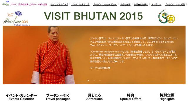 ブータン観光局、日本語の特設サイトを公開、前国王の還暦記念の観光促進イベントやツアー紹介