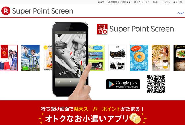 楽天、5秒の広告閲覧でポイントが付与されるアプリ公開、会員向けにEC商品など