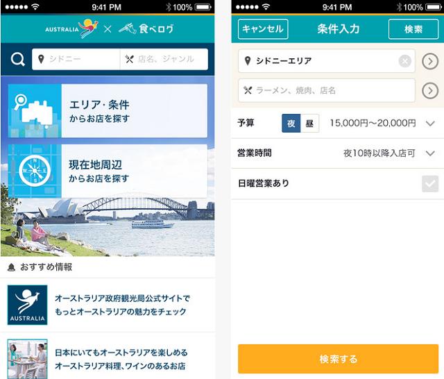 オーストラリア現地の飲食店を日本語で検索できるアプリ公開、観光局と「食べログ」が共同で