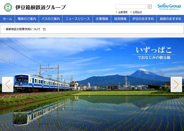 現地ツアーサイト大手「ベルトラ」が伊豆・箱根エリアの商品拡充、外国人旅行者の送迎や移動手段で
