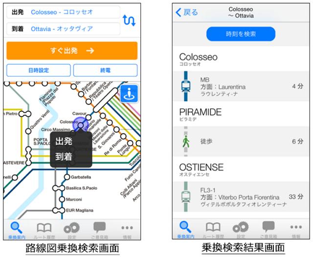 ナビタイム、海外乗換案内アプリにヨーロッパ3か国を追加、オフラインでも利用可能に