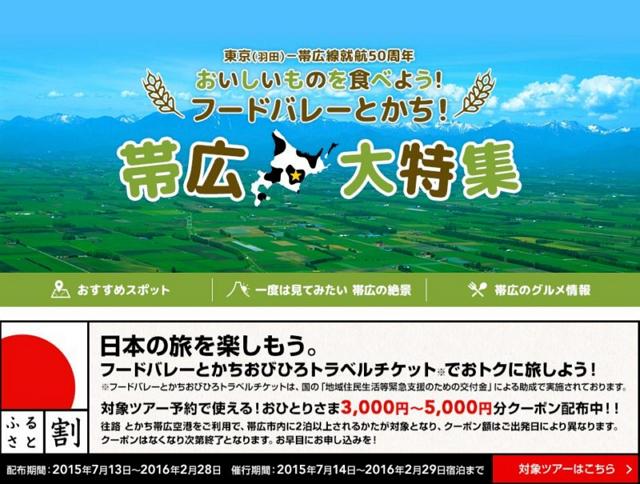 JAL、「ふるさと割」利用ツアーを拡充、北海道・帯広や九州エリアとの連携でクーポン配布