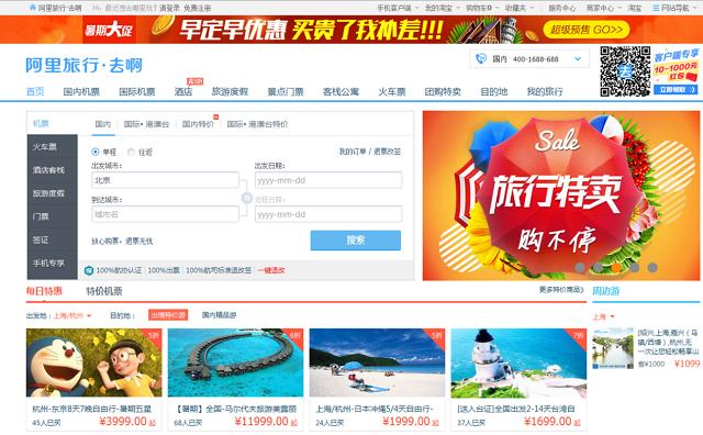 GDSトラベルポートが中国アリババグループと提携、中国内外の航空予約でデータ連携へ