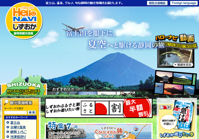 静岡県の「ふるさと割」対象商品発売へ、静岡空港の利用で1泊5000円割引など