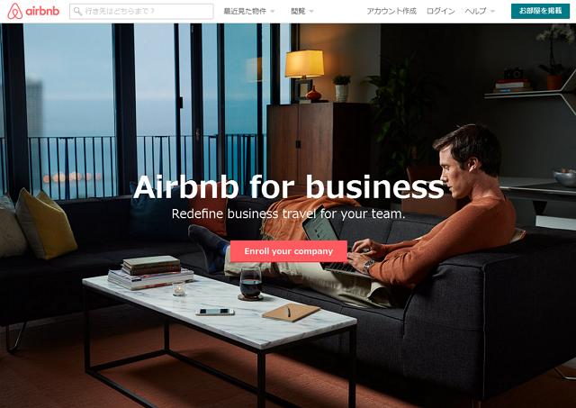 エアビーアンドビー(Airbnb)が法人向けサービスを開始、出張も「民泊」で、経費管理の機能も提供