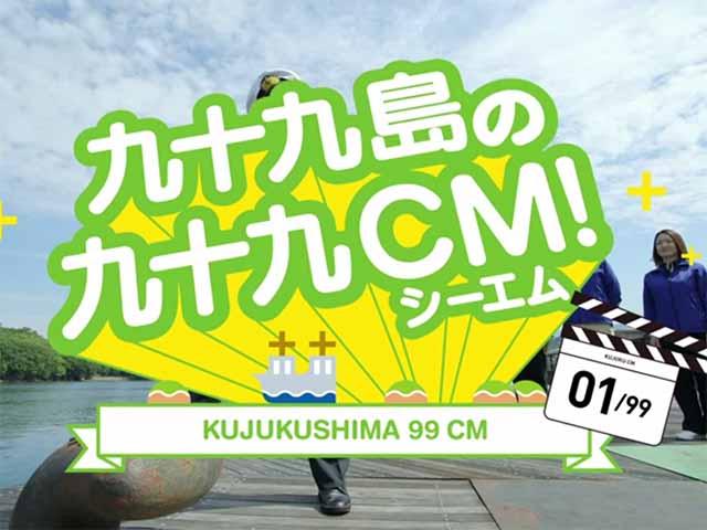 長崎・佐世保の九十九(くじゅうく)島の観光施設、1年で99本のCM制作にチャレンジ