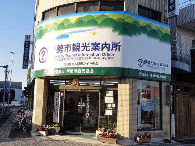 三重・伊勢市、観光案内所で外国人向けSIMカード販売、伊勢志摩サミットに向けWi-Fi環境整備も