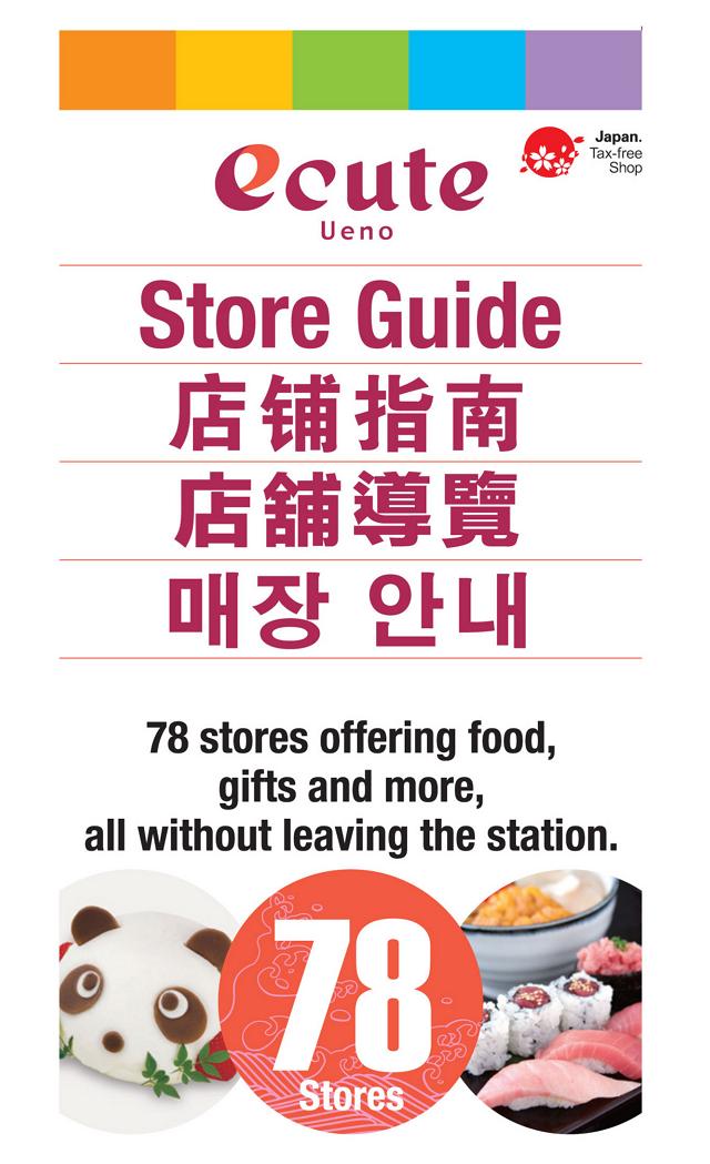 東京・上野の駅ナカに免税カウンター、外国人向けの店内ガイドや免税マニュアルも用意