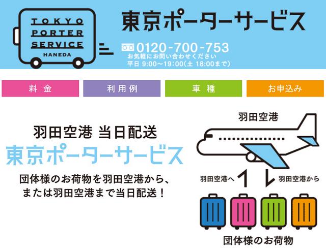 外国人の団体旅行者の荷物をトラック運搬する新サービス、第1弾は羽田・東京駅発着に対応