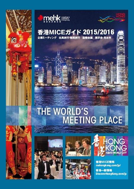 香港、MICEガイド最新版を配布開始、2014年度のサポート利用団体は38.1%増に