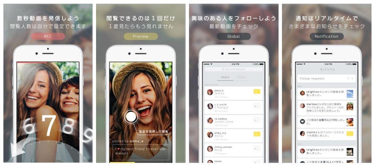 特定の友人にスマホ動画をシェアできるアプリ登場、再生した人の特定機能も -DeNA