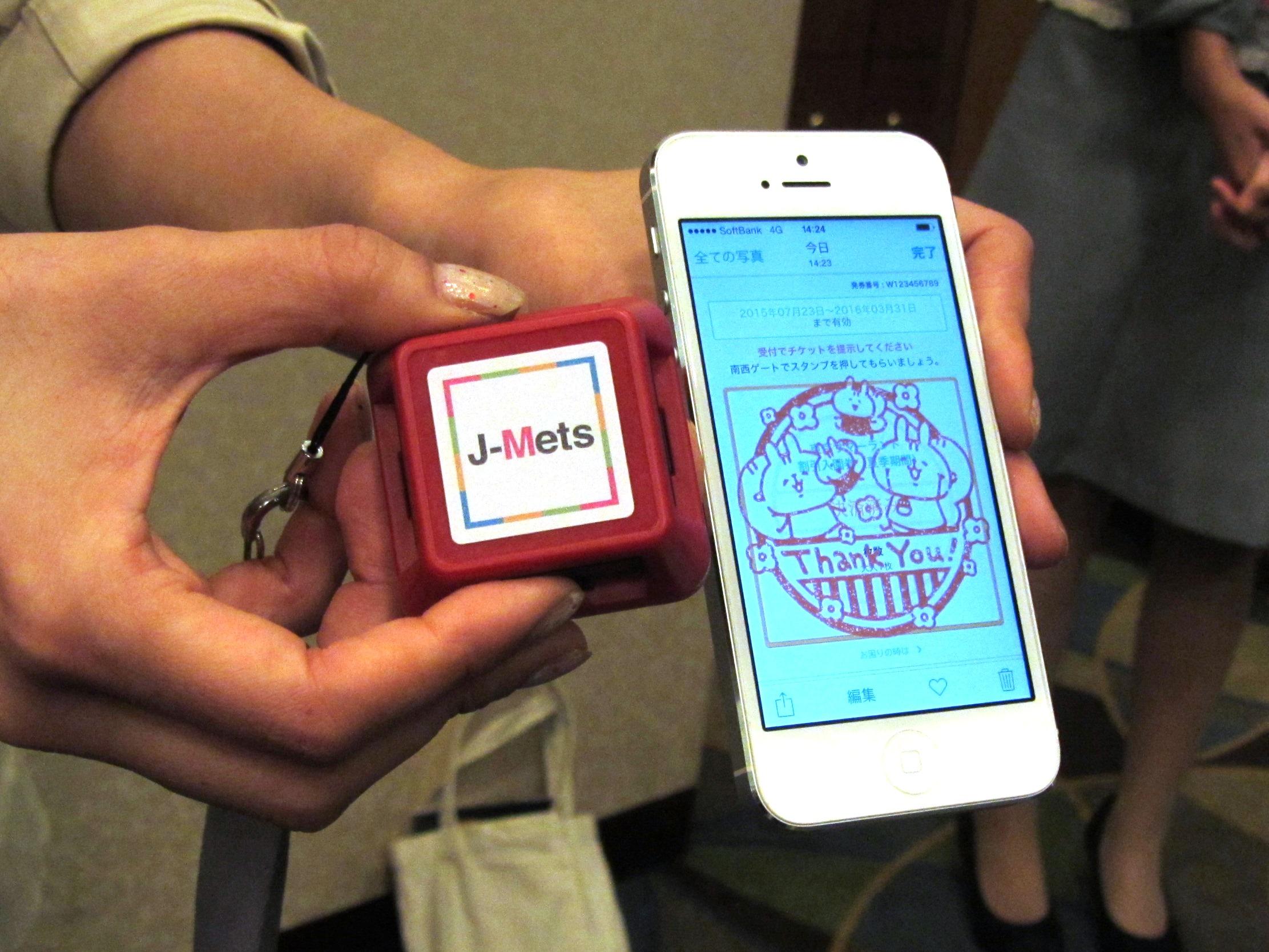 JTB、スマホで入場できる電子チケットのサービス開始、認証と消込機能は「電子スタンプ」で