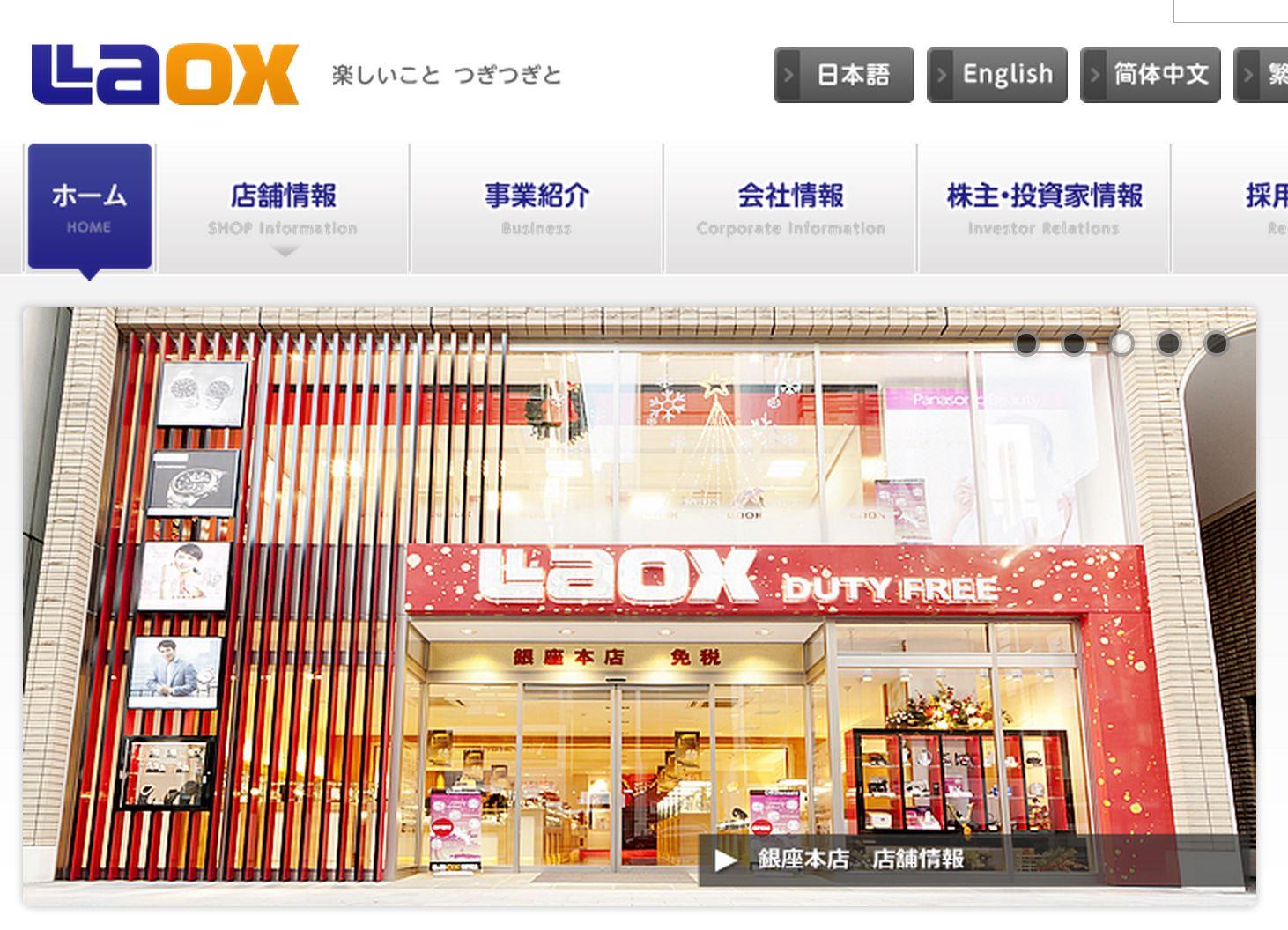 NTTドコモとラオックス、訪日外国人向けに買い物割引サービス、提携国際ローミング利用で