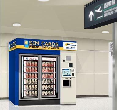 成田空港に初めてSIMカード自動販売機、スマホやモバイルルーターなども -NTTコミュ