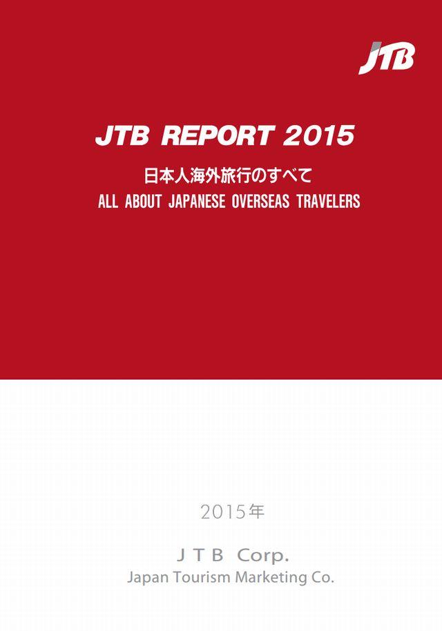 海外旅行トレンド分析の定番「JTBレポート」2015年版が発刊、個人旅行は初の5割超、今年はインバウンドと日本人海外旅行が逆転へ