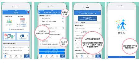 AIU保険が海外旅行アプリ、お土産リストなど旅行準備から旅行中までオフラインで利用可能