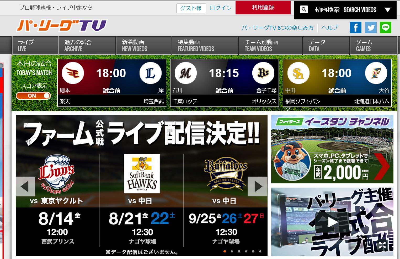 プロ野球でも外国人旅行者呼び込みへ、日本政府観光局とパ・リーグが連携、台湾市場をメインに展開
